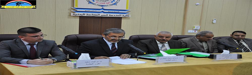 (ندوة علمية في كلية الهندسة (نفط العراق بين الحاضر والمستقبل