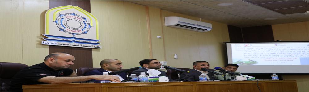 ندوة في كلية الهندسة حول النظام الجبائي في العراق بين الواقع والطموح